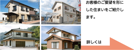 一般住宅の施工例