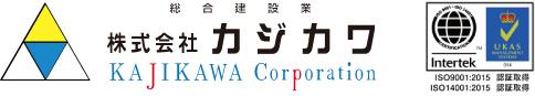 総合建設業 株式会社カジカワ