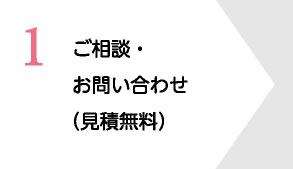ご相談・お問い合わせ(見積無料)